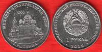 "Padniestrė 1 rouble 2019 ""Cathedral, Rybnitsa"" UNC"