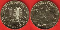 "Rusija 10 roubles 2020 ""Transport Worker"" UNC"